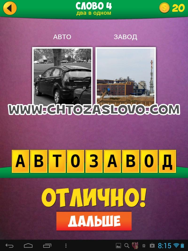 2 Фото 1 Слово: два в одном слово 4