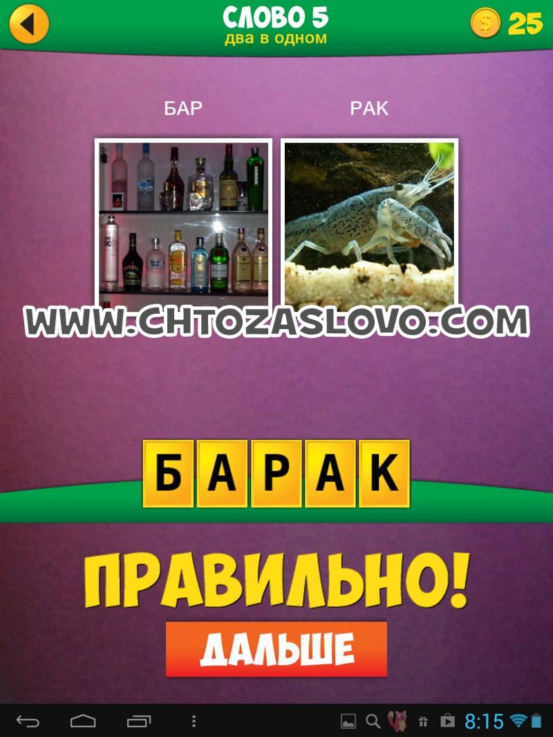 2 Фото 1 Слово: два в одном слово 5
