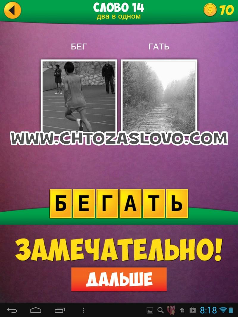2 Фото 1 Слово: два в одном слово 14