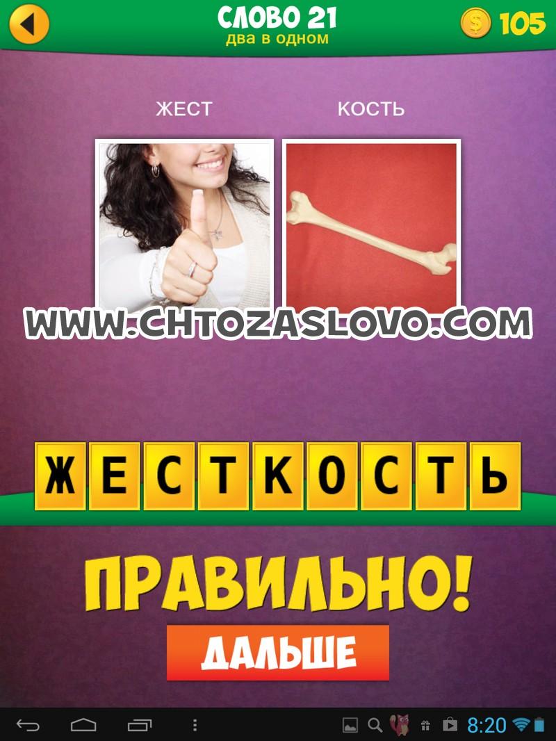2 Фото 1 Слово: два в одном слово 21
