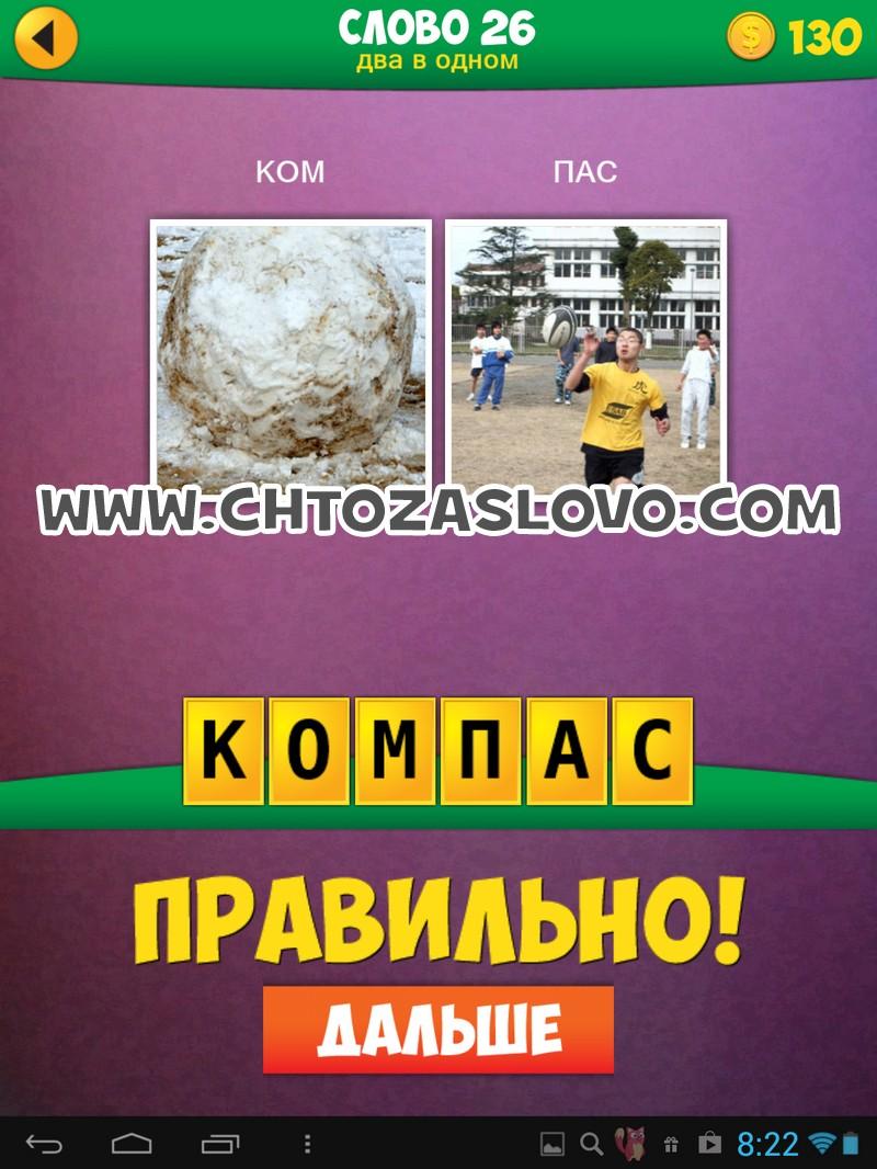 2 Фото 1 Слово: два в одном слово 26