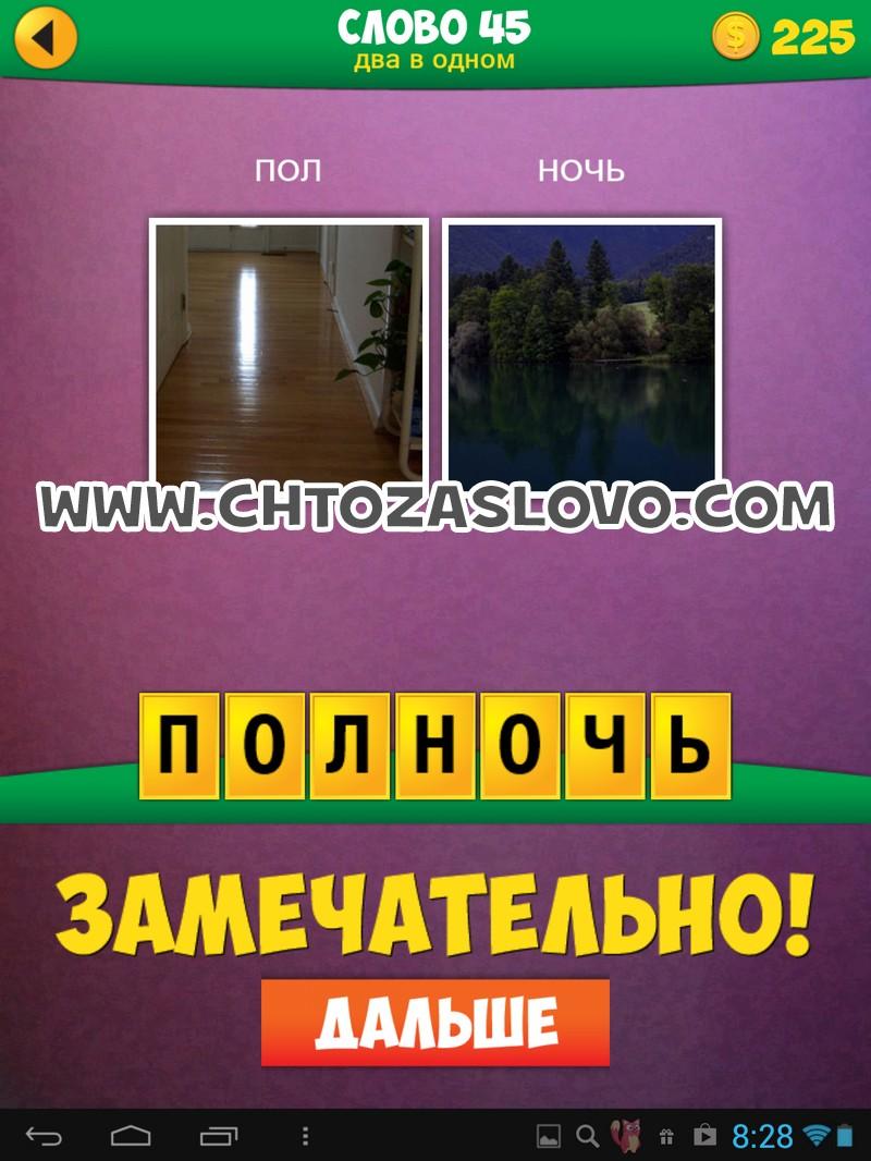 2 Фото 1 Слово: два в одном слово 45