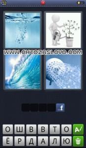 4 фотки 1 слово уровень 9