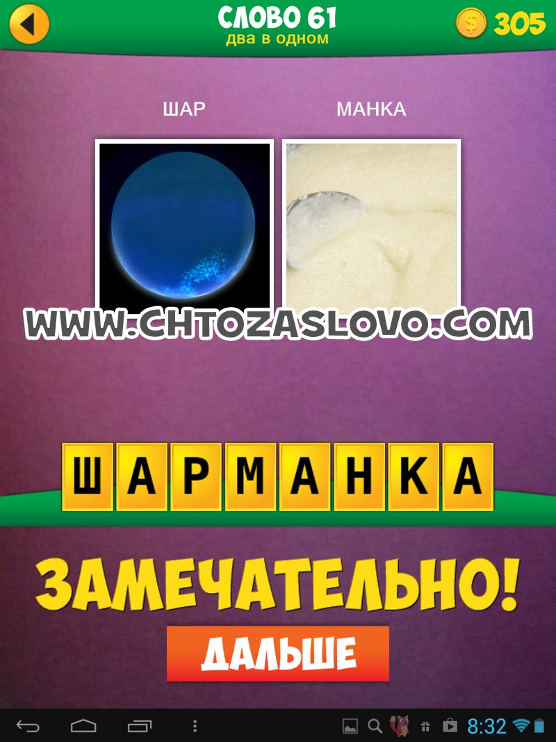 2 Фото 1 Слово: два в одном слово 61