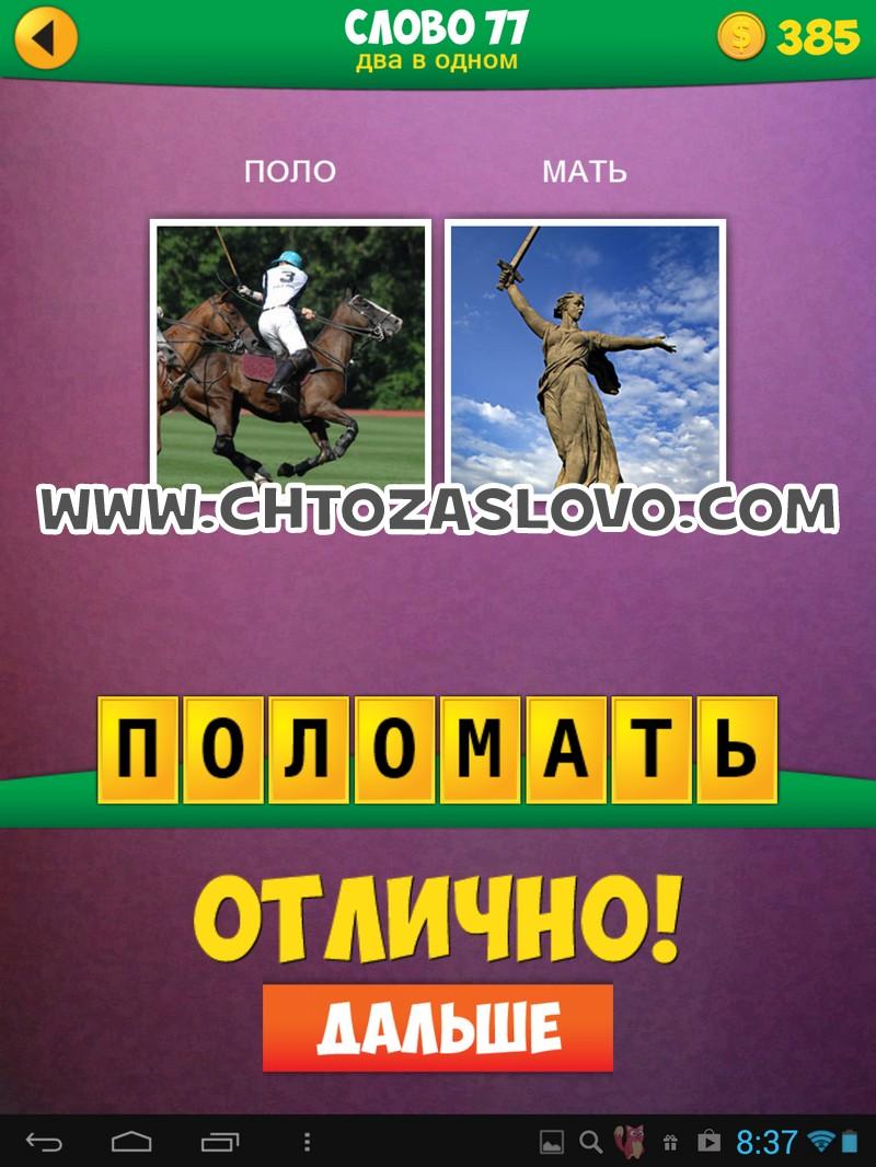 2 Фото 1 Слово: два в одном слово 77