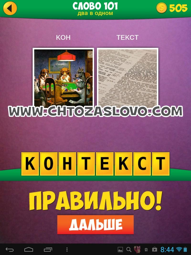 2 Фото 1 Слово: два в одном слово 101