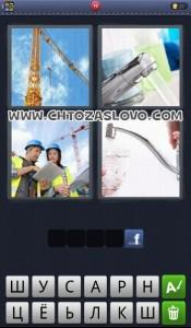 4 фотки 1 слово уровень 10