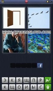 4 фотки 1 слово уровень 102