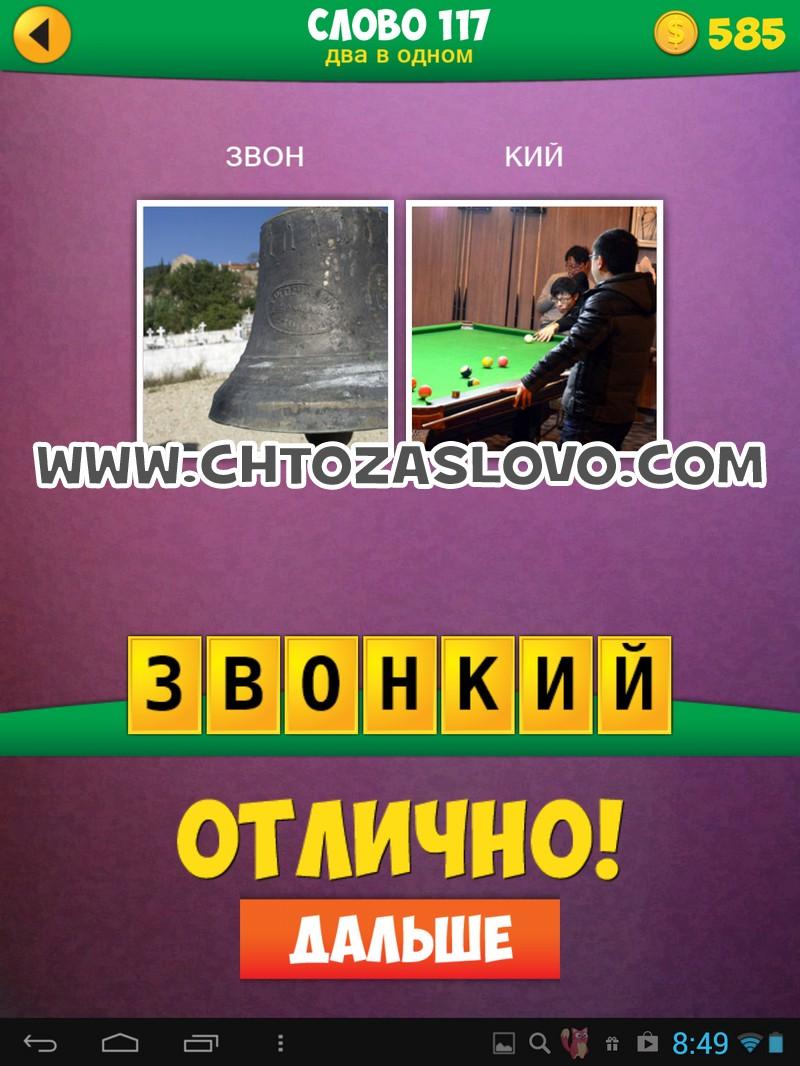 2 Фото 1 Слово: два в одном слово 117