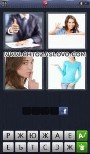 4 фотки 1 слово уровень 117