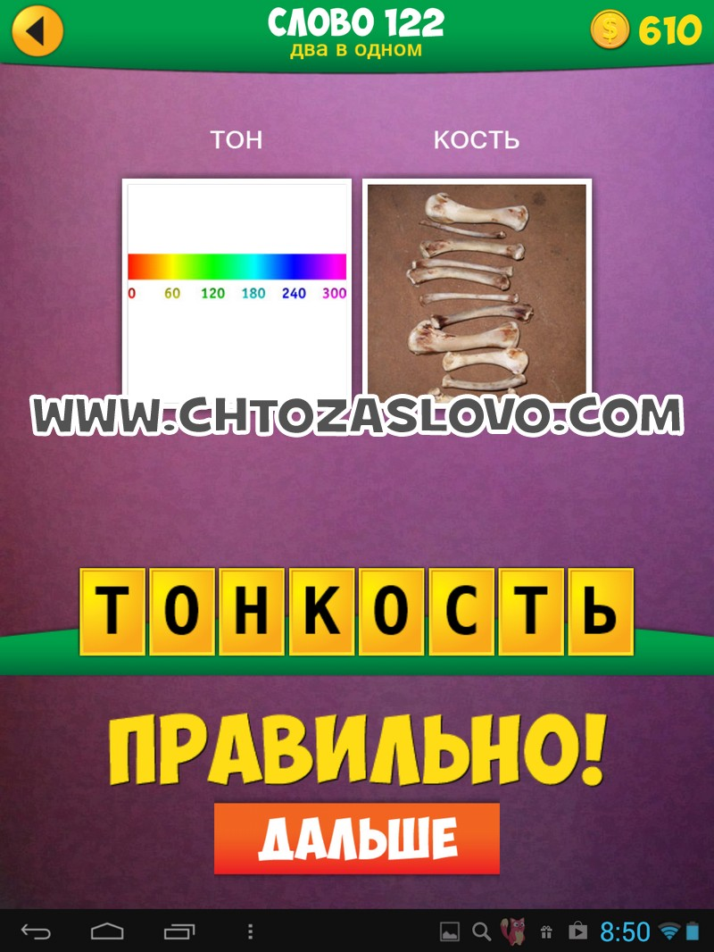 2 Фото 1 Слово: два в одном слово 122