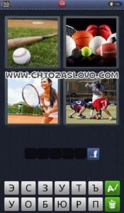 4 фотки 1 слово уровень 122