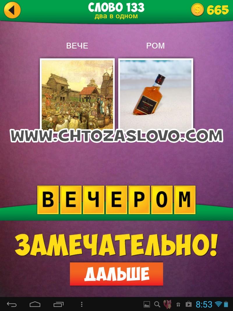 2 Фото 1 Слово: два в одном слово 133