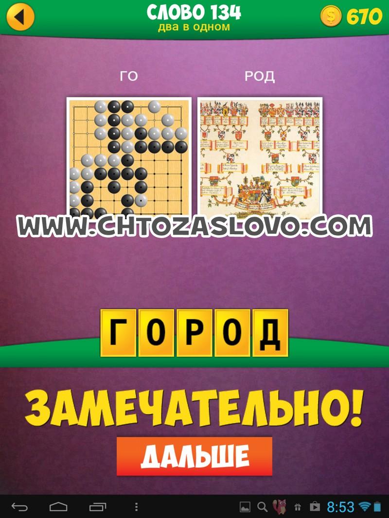 2 Фото 1 Слово: два в одном слово 134