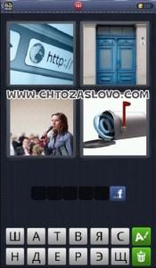 4 фотки 1 слово уровень 141