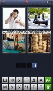 4 фотки 1 слово уровень 144