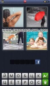 4 фотки 1 слово уровень 152