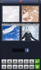 4 фотки 1 слово уровень 157
