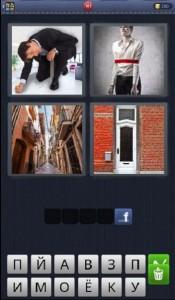 4 фотки 1 слово уровень 160