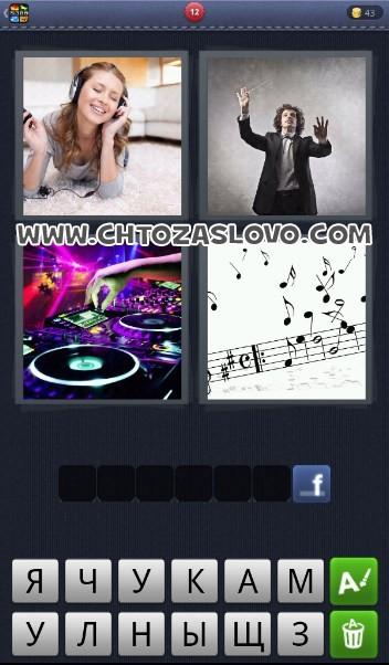 4 фотки 1 слово уровень 11