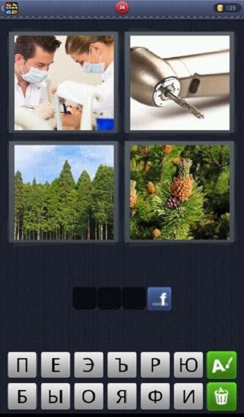 4 фото 1 слово экстра ответы на все уровни