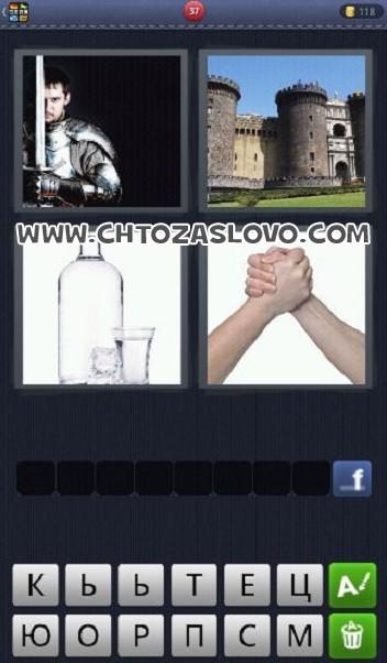 4 фото 1 слово 36 уровень ответы