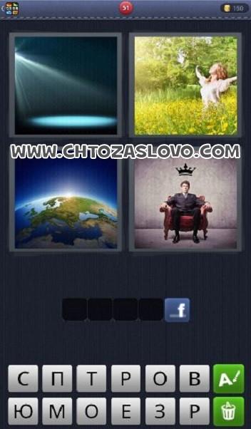 Ответы 4 фото 1 слово ответы 6 букв на картинке