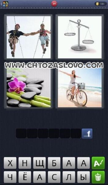 Угадать слово по 4 картинкам ответы одноклассники 5