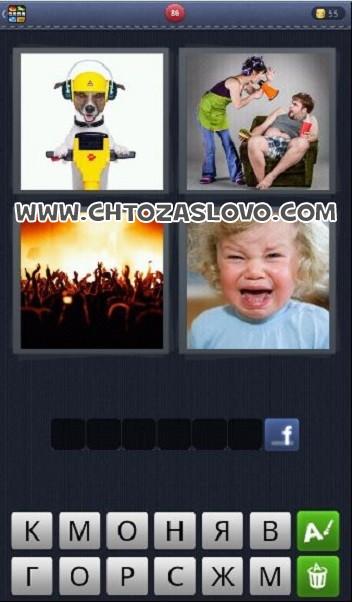 Игра 4 фото 1 слово люди ответы на уровни 31-40