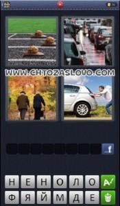 4 фотки 1 слово уровень 92