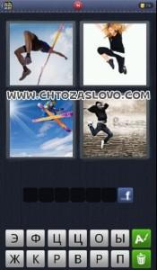 4 фотки 1 слово уровень 93