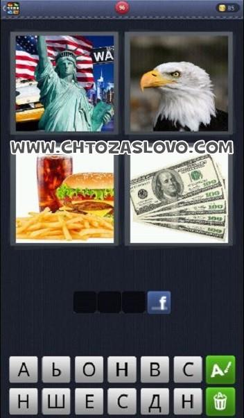 4 картинки одно слова 144 уровень