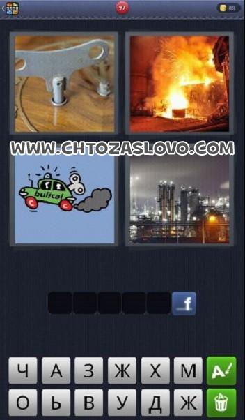 4 фотки одно слово 96 уровень ответ