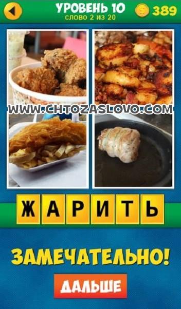 4 Фото 1 Слово: Продолжение уровень 10 вопрос 2