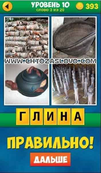4 Фото 1 Слово: Продолжение уровень 10 вопрос 3