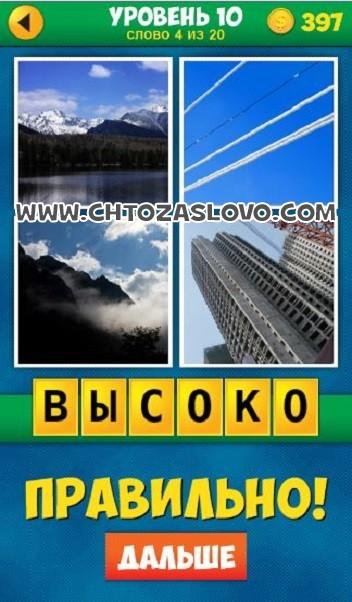 4 Фото 1 Слово: Продолжение уровень 10 вопрос 4