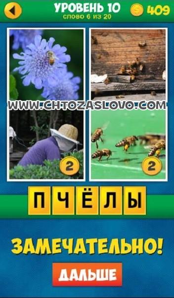 4 Фото 1 Слово: Продолжение уровень 10 вопрос 6