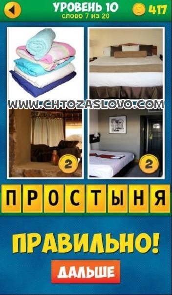 4 Фото 1 Слово: Продолжение уровень 10 вопрос 7