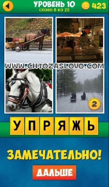4 Фото 1 Слово: Продолжение уровень 10 вопрос 8