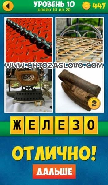4 Фото 1 Слово: Продолжение уровень 10 вопрос 13