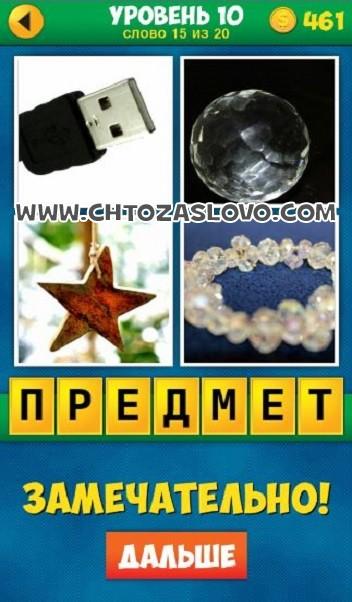 4 Фото 1 Слово: Продолжение уровень 10 вопрос 15