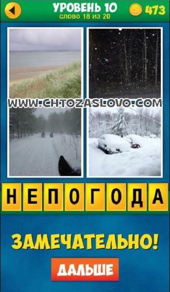 4 Фото 1 Слово: Продолжение уровень 10 вопрос 18