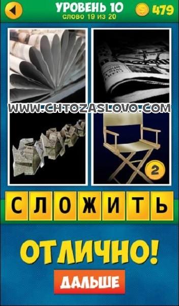 4 Фото 1 Слово: Продолжение уровень 10 вопрос 19