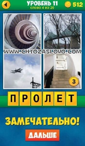 4 Фото 1 Слово: Продолжение уровень 11 вопрос 4