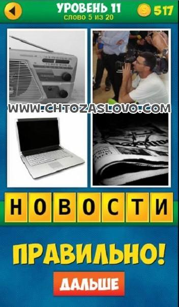 4 Фото 1 Слово: Продолжение уровень 11 вопрос 5