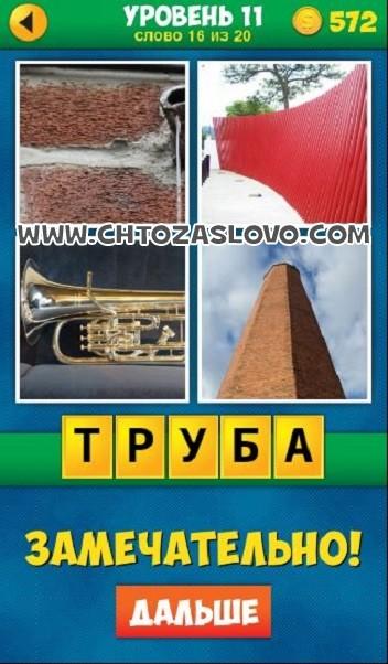 4 Фото 1 Слово: Продолжение уровень 11 вопрос 16