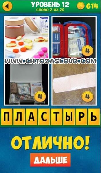 4 Фото 1 Слово: Продолжение уровень 12 вопрос 2