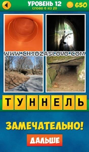 4 Фото 1 Слово: Продолжение уровень 12 вопрос 6