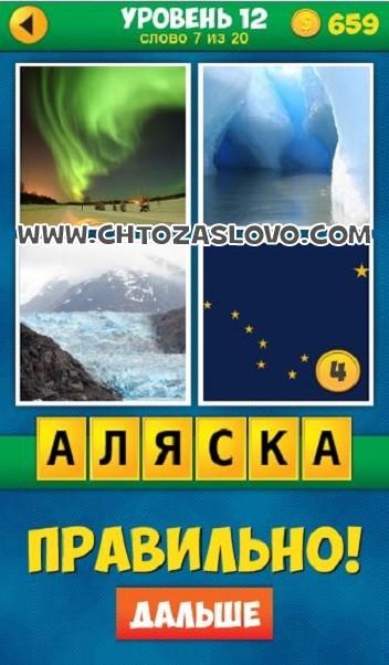 4 Фото 1 Слово: Продолжение уровень 12 вопрос 7