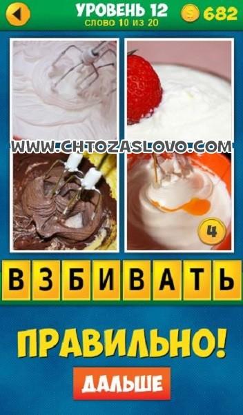 4 Фото 1 Слово: Продолжение уровень 12 вопрос 10